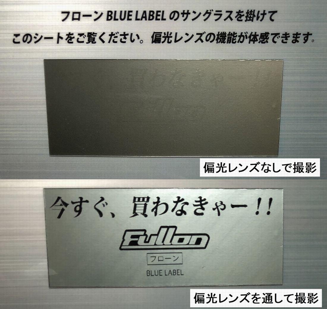 ウェア・バッグ他 -Fullon(フローン)  偏光サングラス FBL039-1 Smoke
