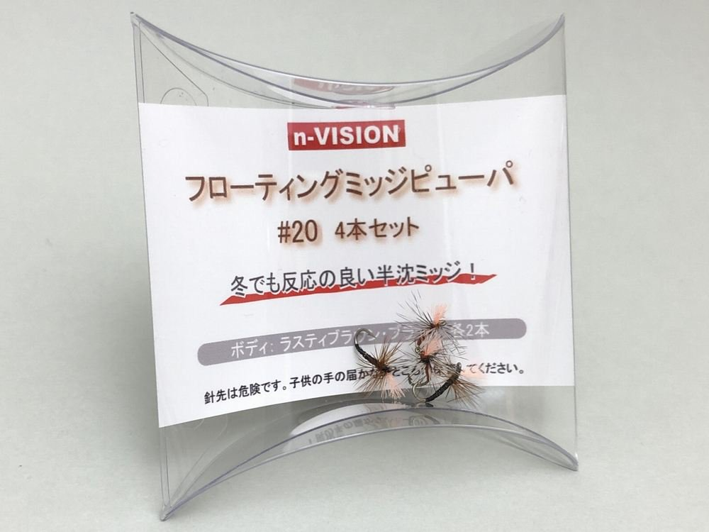 完成フライ・毛鉤 ドライフライ-n-VISION フローティングミッジピューパ #20 2色4本セット