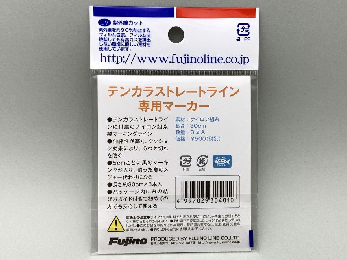 テンカラライン・ハリス ライン-フジノ テンカラ・ストレートライン用マーカー イエロー