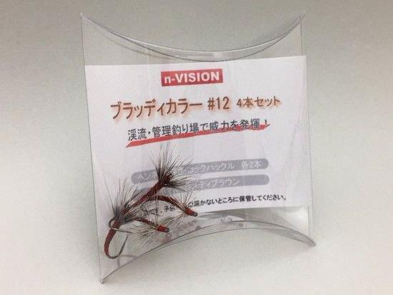 完成フライ・毛鉤 テンカラ毛鉤-n-VISION 赤が魚の本能を刺激!『ブラッディカラー#12 2種4本セット』