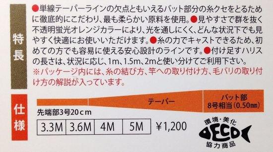 テンカラライン・ハリス ライン-フジノ テーパーライン ソフトテンカラ 3.6m  吉田孝氏の開発協力商品