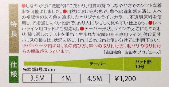 テンカラライン・ハリス ライン-フジノ テーパーライン テンカラミディ 3.5m 初心者にも振りやすいタイプ