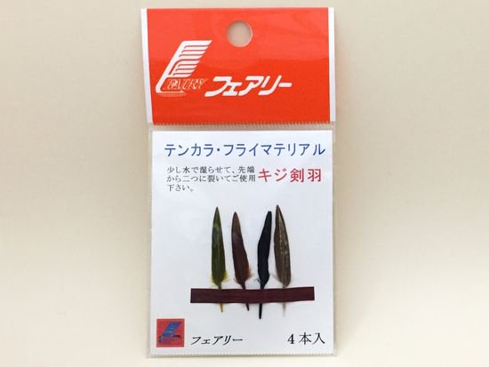 フェアリー 『キジ剣羽・4色アソート  4本入』 爆釣!テンカラ毛鉤用