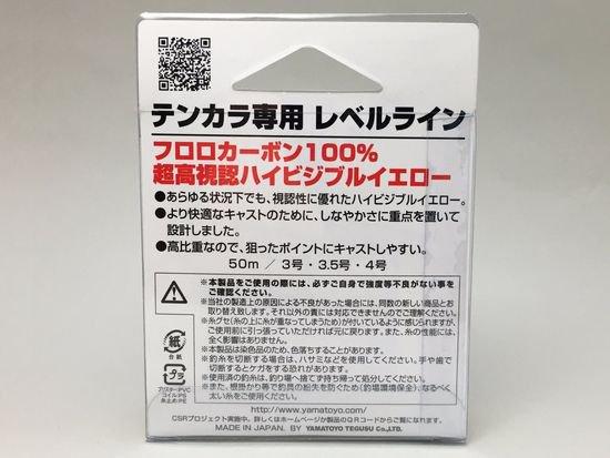 テンカラライン・ハリス ライン-ヤマトヨ テンカラレベル・フロロカーボン 3号 50m 上級者にオススメ!