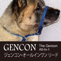 ジェンコン オールインワン 青 うす青 Dbca犬の行動心理カウンセリング協会