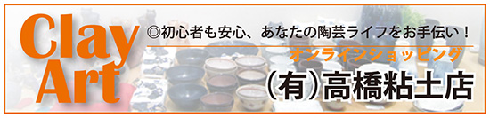 (有)高橋粘土店
