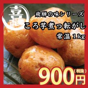 『飛騨郷土料理  ころ芋煮っ転がし1kg』業務用(ご家庭でも)