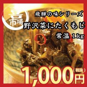 『飛騨郷土料理  野沢菜にたくもじ 1kg』 業務用・ご家庭でも