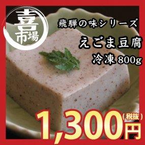 『飛騨郷土料理 えごま豆腐 800g』 業務用(ご家庭でも)