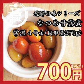 「飛騨高山」の味をお手軽にご家庭で。「飛騨の味シリーズ」なつめ甘露煮