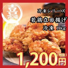 「喜八郎市場 冷凍シリーズ」ケーオー産業)若鶏立田揚げ(1kg)