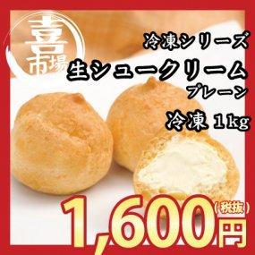 「喜八郎市場 冷凍シリーズ」ケーオー産業)生シュークリーム(1kg)