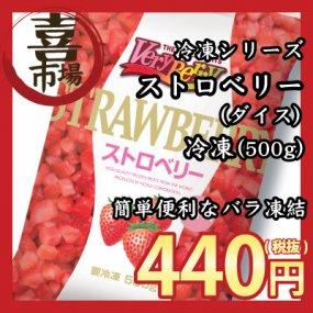 「喜八郎市場 冷凍シリーズ」ノースイ)冷凍フルーツ ストロベリー(ダイス)(500g)