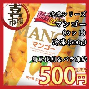 『ノースイ 冷凍フルーツ カットマンゴー(500g)』業務用・ご家庭でも!