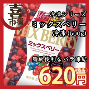 「喜八郎市場 冷凍シリーズ」ノースイ)冷凍フルーツ ミックスベリー(500g)