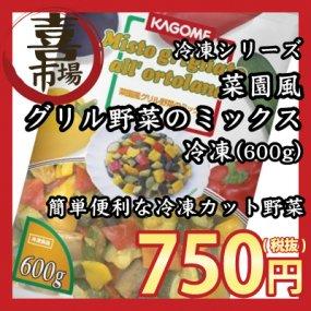 「喜八郎市場 冷凍シリーズ」カゴメ)冷凍グリル野菜 菜園風グリル野菜ミックス(600g)