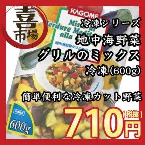 「喜八郎市場 冷凍シリーズ」カゴメ)冷凍グリル野菜 地中海野菜グリルのミックス(600g)