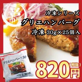 「喜八郎市場 冷凍シリーズ」ニチレイフーズ)グリエハンバーグ(30g×25個)