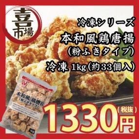 「喜八郎市場 冷凍シリーズ」ニチレイフーズ)本和風鶏唐揚(粉ふきタイプ)(1kg入)(約33個
