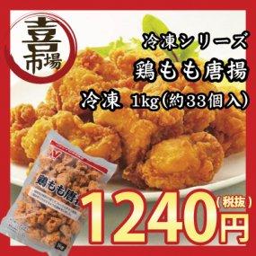 『ニチレイフーズ 鶏もも唐揚 1kg(約33個)』業務用・ご自宅でも!