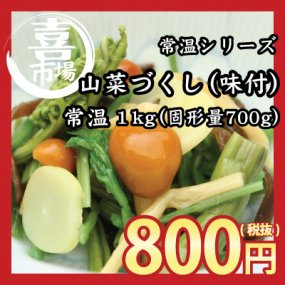 「喜八郎市場 常温シリーズ」山菜づくし(味付)