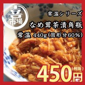 「喜八郎市場 常温シリーズ」なめ茸茶漬け(角瓶)