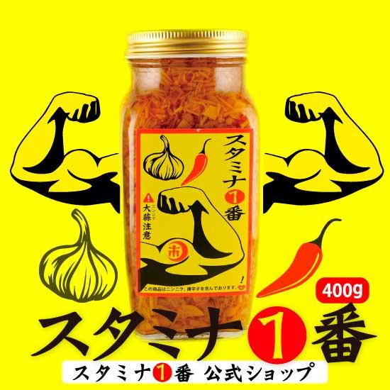 スタミナ1番・ニンニクの効いたなめ茸(瓶)