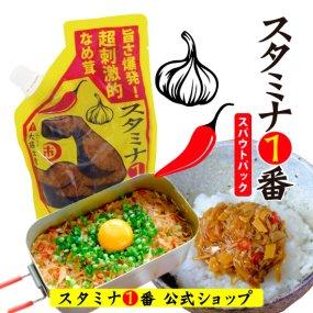 スタミナ1番なめ茸(スパウトパック)