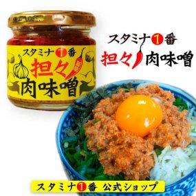 スタミナ1番 『担々肉味噌』