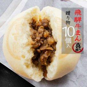 喜八郎・飛騨牛まん -10個 【送料無料】