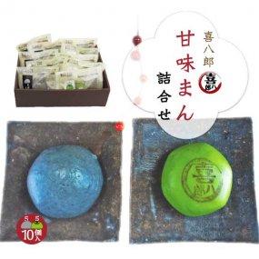 喜八郎  甘味まんセット | 黒胡麻あんまん5個・抹茶まん5個