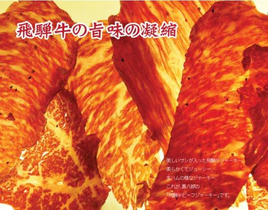 飛騨牛ジャーキーセット(3箱)|贅沢な霜降りビーフジャーキー【送料無料】