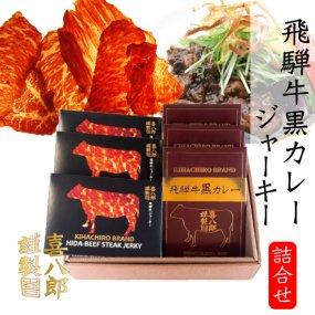 「飛騨牛ジャーキー・飛騨牛黒カレーセット 各3」【送料無料】