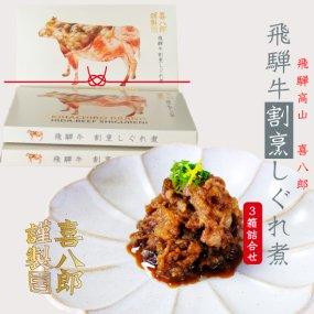 特撰 飛騨牛しぐれ煮セット(3袋詰合せ)