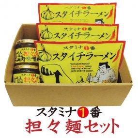 『スタイチ担々麺セット【送料無料】』  スタイチラーメン×6食、担々肉味噌×2瓶