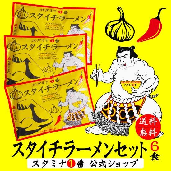 スタミナ1番 『スタイチラーメンセット(6食)』【送料無料】