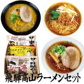 『飛騨高山ラーメンセット(6食)』