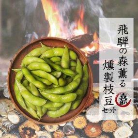 『飛騨の森薫る 燻製枝豆セット(3袋)』