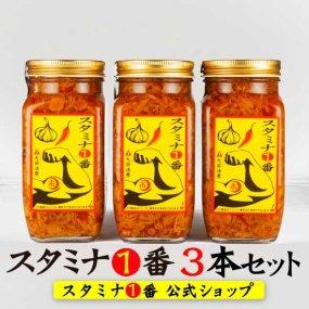 『スタミナ1番 3本セット』【送料無料】