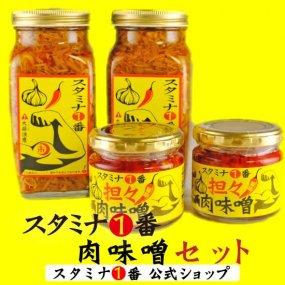 『スタミナ1番肉味噌セット』【送料無料】