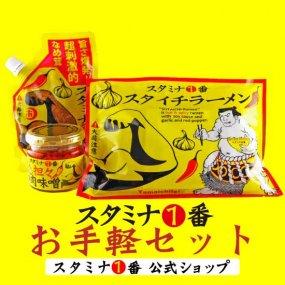 『スタイチお手軽セット』【送料無料】