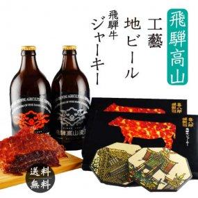 『飛騨高山クラフトビール・コースター・飛騨牛ジャーキーセット』 【送料無料】 飛騨高山麦酒、真工藝版画、喜八郎飛騨牛ジャーキーの詰め合わせギフト可