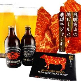 『飛騨高山クラフトビール&飛騨牛ジャーキーセット』