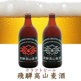 飛騨高山麦酒ー人気クラフトビール2種詰め合わせ(ペールエール&ヴァイツェン)