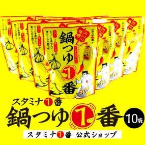 スタミナ1番 『鍋つゆ1番 10袋』 【送料無料】