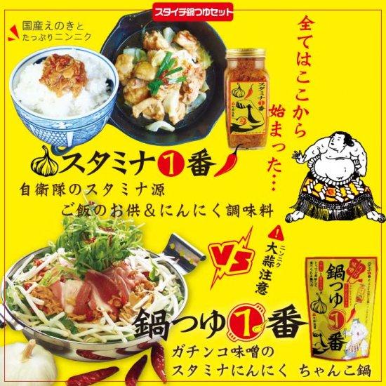 『スタミナ1番鍋つゆセット』【送料無料】