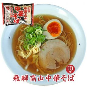 『飛騨高山中華そば(10食入り)』 煮干し出汁のあっさり醤油の高山ラーメン