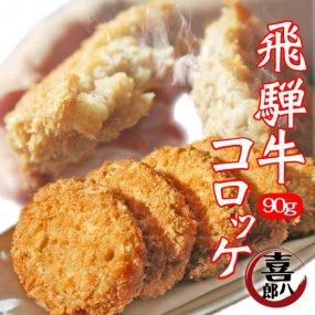 飛騨牛コロッケ 90g (5個入)冷凍