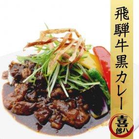 特選・飛騨牛黒カレー (230g)