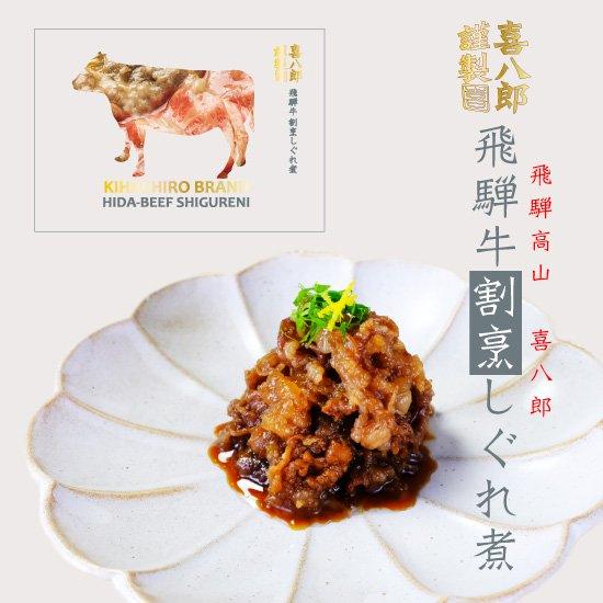 喜八郎 『飛騨牛しぐれ煮』